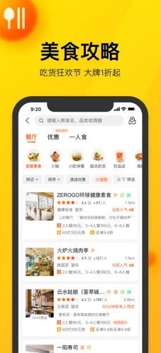 美团特价安卓版 V10.2.203