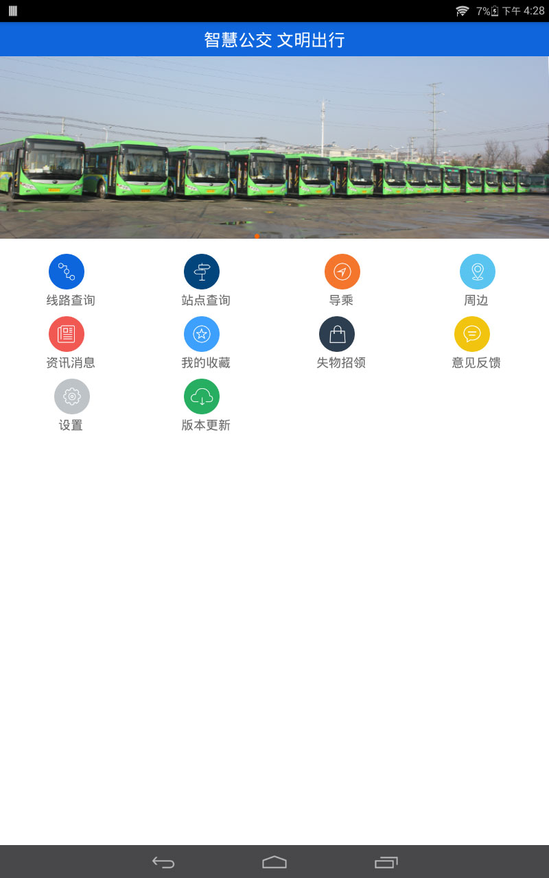 六安掌上公交安卓版 V1.2