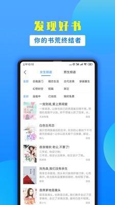 掌中云小说安卓版 V1.9.5