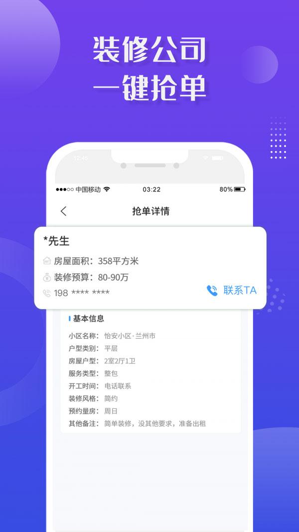 大鱼接单安卓版 V4.4