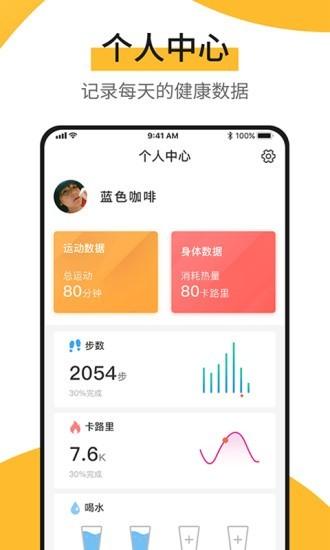 快步宝安卓版 V1.1.8