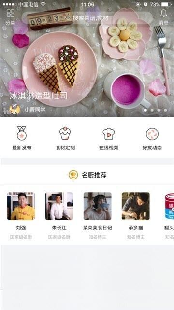 新东方好厨安卓版 V1.1.5