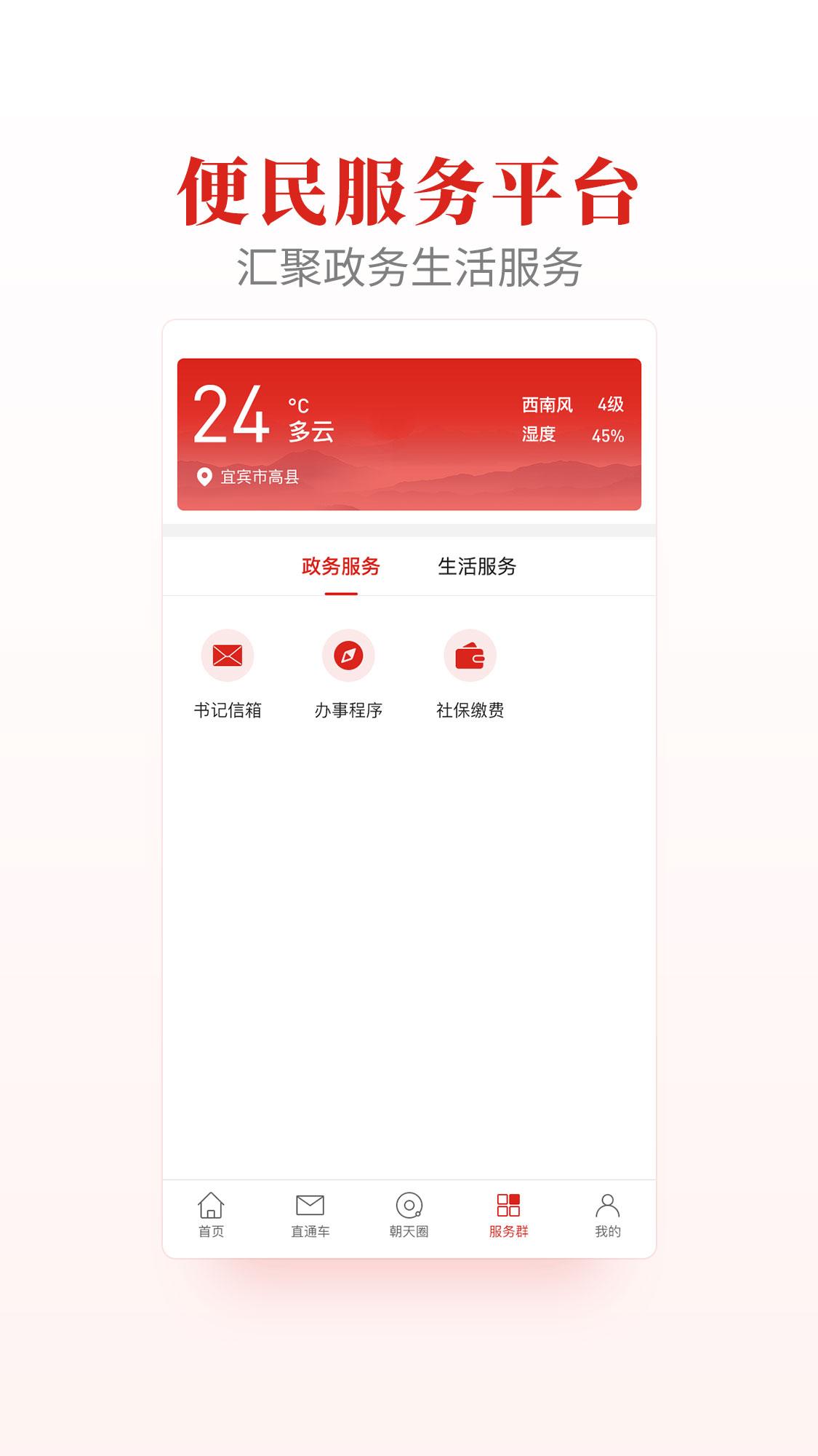 高县融媒安卓版 V1.0.0