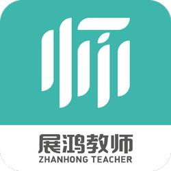 展鸿教师安卓版 V1.0.0