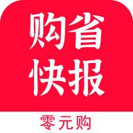 购省快报安卓版 V1.0.2