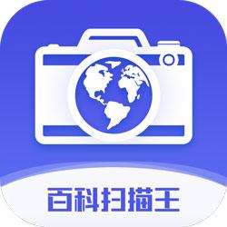 百科扫描王安卓版 V1.0.0