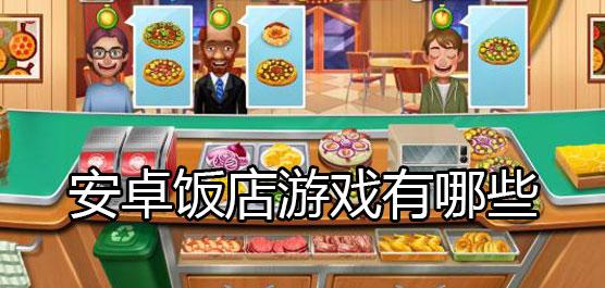 安卓饭店游戏有哪些