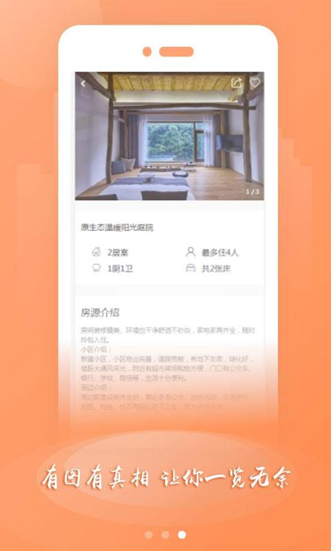 普宿安卓版 V1.5.3