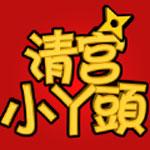 清宫小丫头安卓版 V1.0