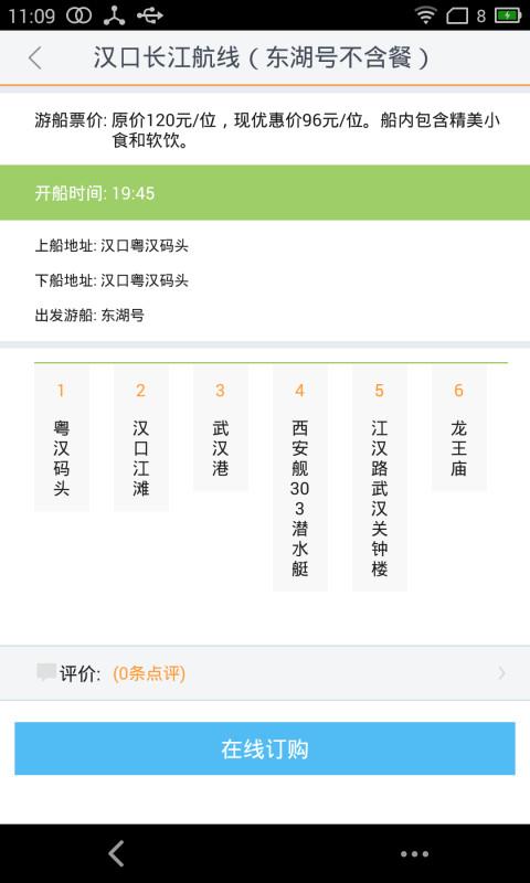 武汉公交安卓版 V1.0.7