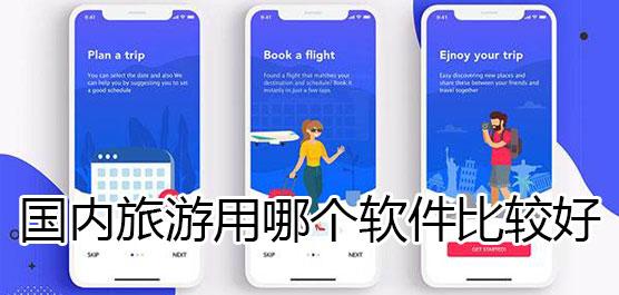 国内旅游用哪个软件比较好?旅游App排行榜