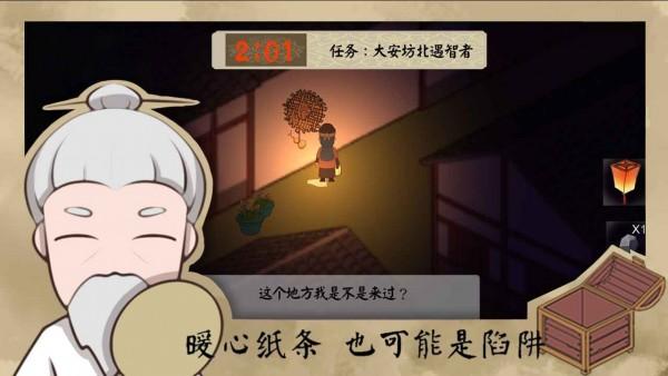 长安安史前夜安卓版 V1.0