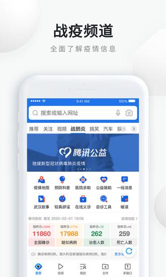 QQ浏览器官方安卓版 V10.8.6.8530