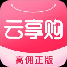 云享购安卓版 V1.8.2