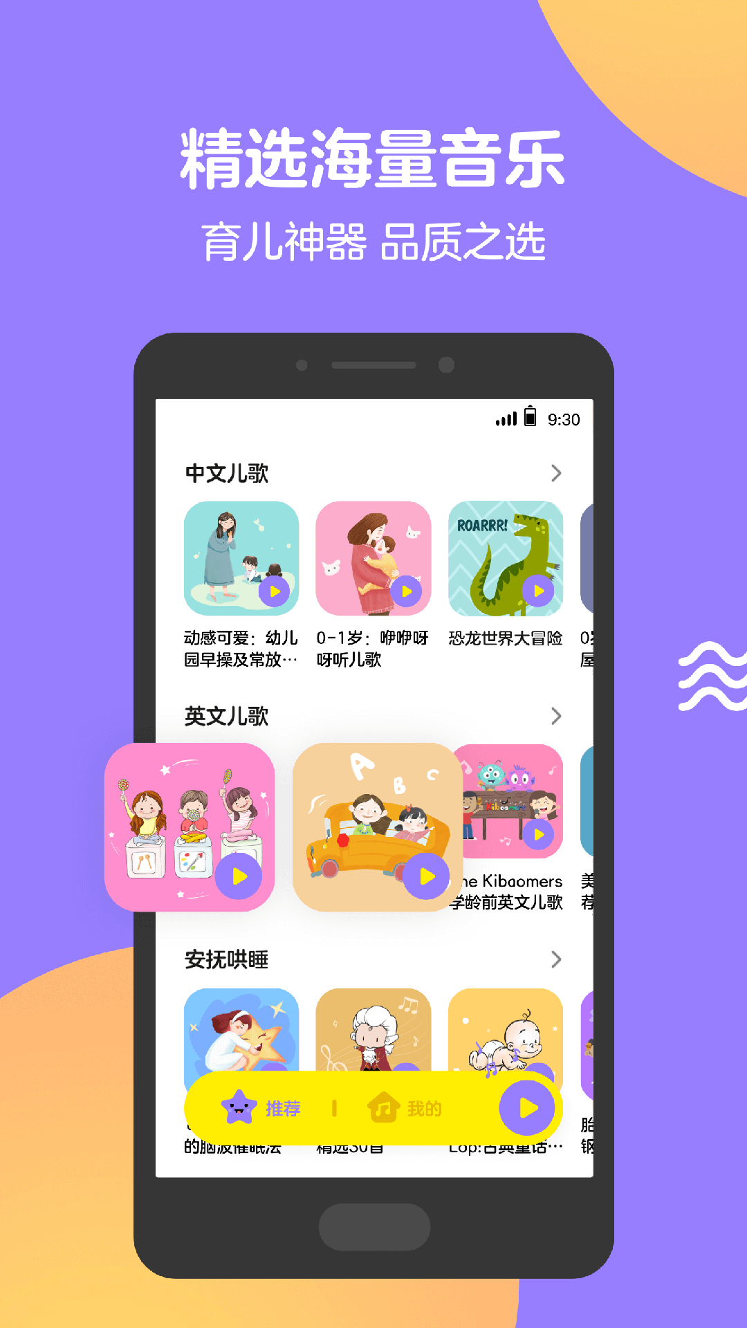 Q音宝贝安卓版 V1.0.10.2