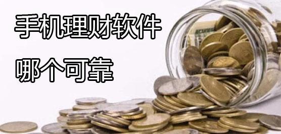 手机理财软件哪个可靠