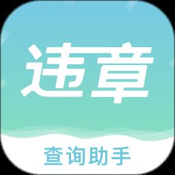 查违章助手安卓版 V1.0.8