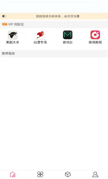 荔枝视频安卓ip激活版 V5.10.0.0722