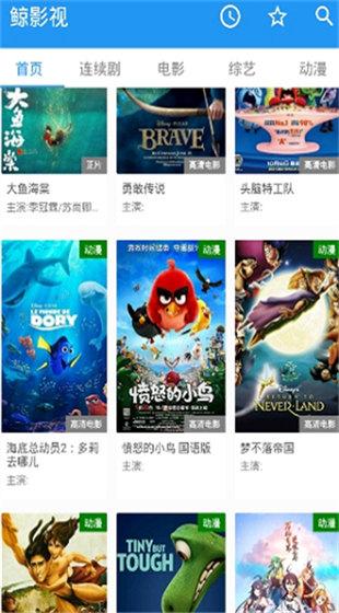 鲸影视安卓正式版 V1.8.8