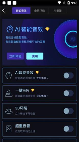 酷我音乐安卓TV版 V9.2.2.3