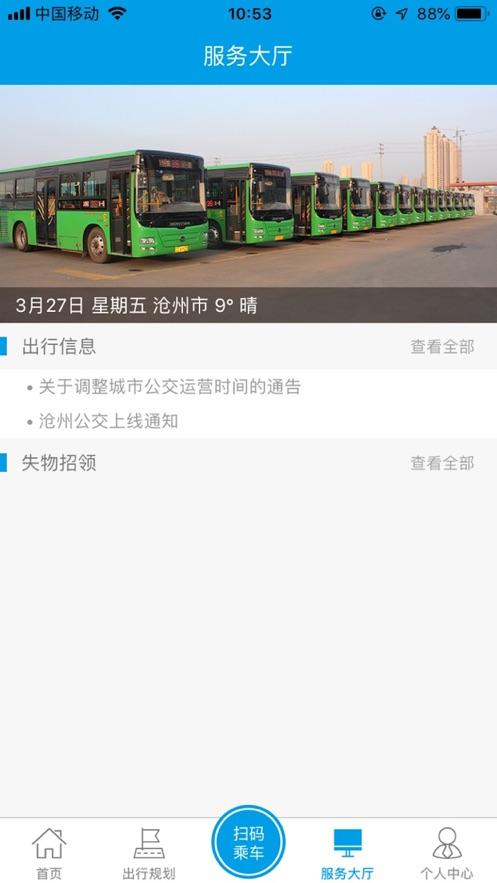 沧州行安卓版 V2.1.3