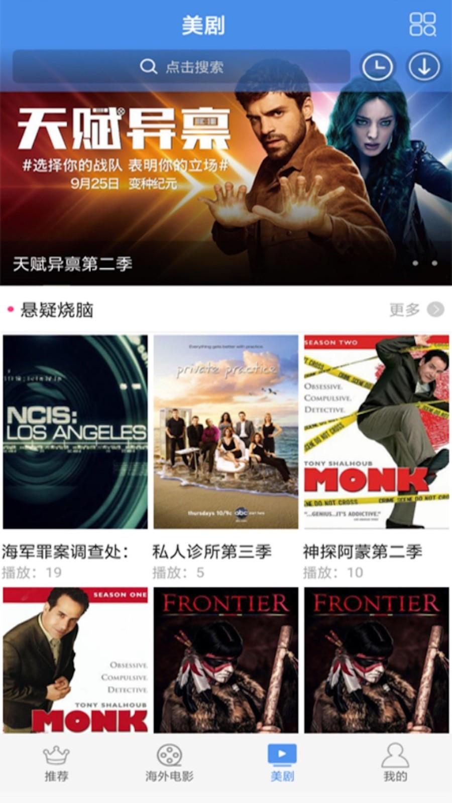 爱美剧安卓去广告版 V1.2.5