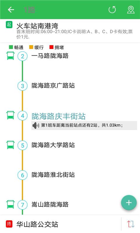 郑州交通出行安卓版 V2.1.9