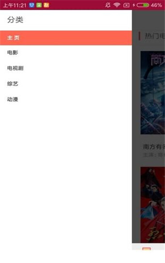 行客影视安卓版 V1.0.1