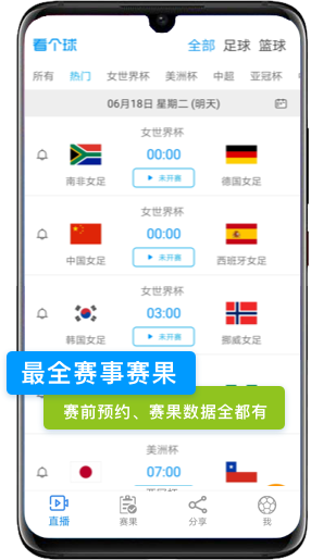 看个球nba直播安卓版 V1.3.4