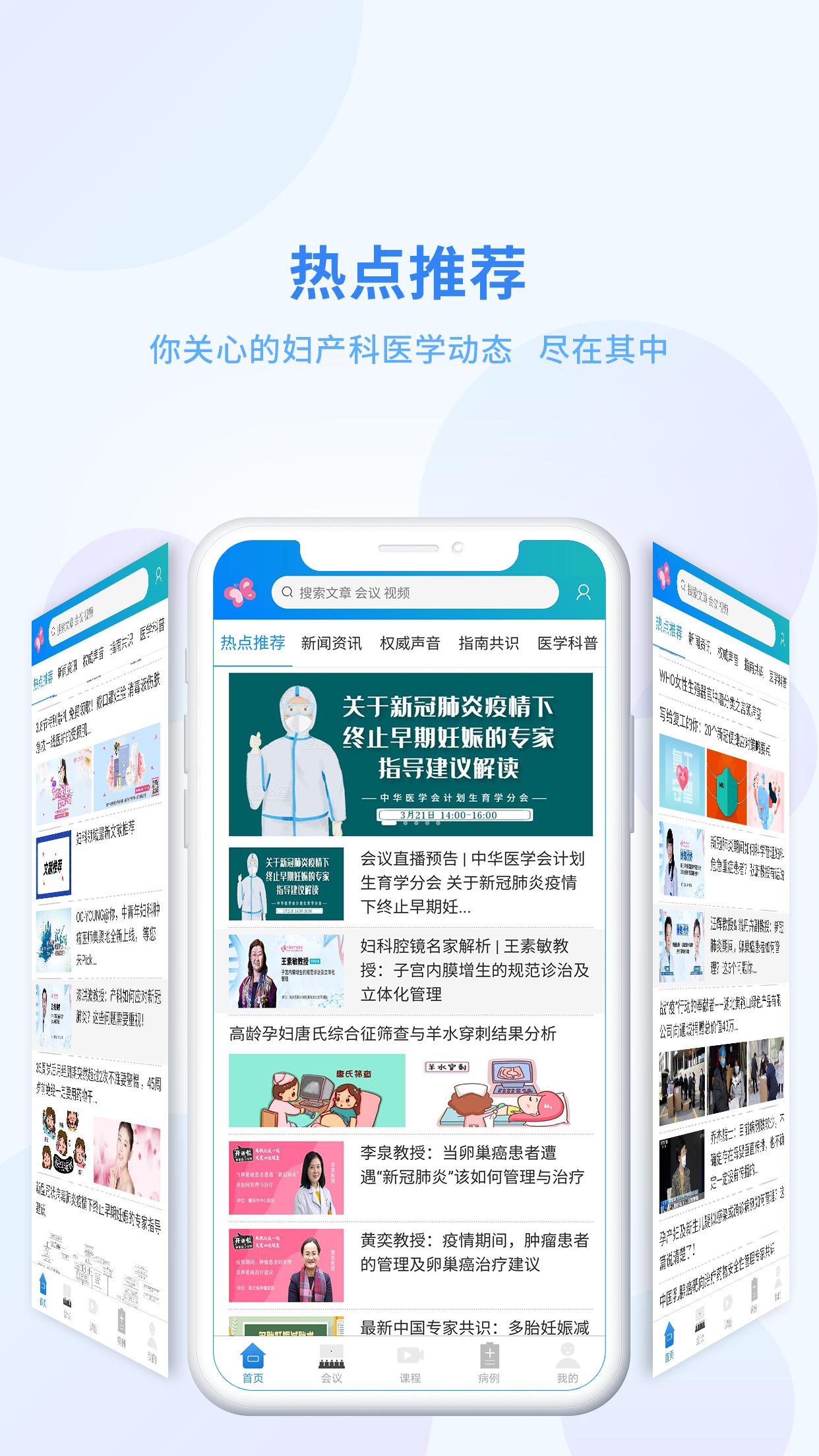 妇产科在线安卓版 V2.2.0