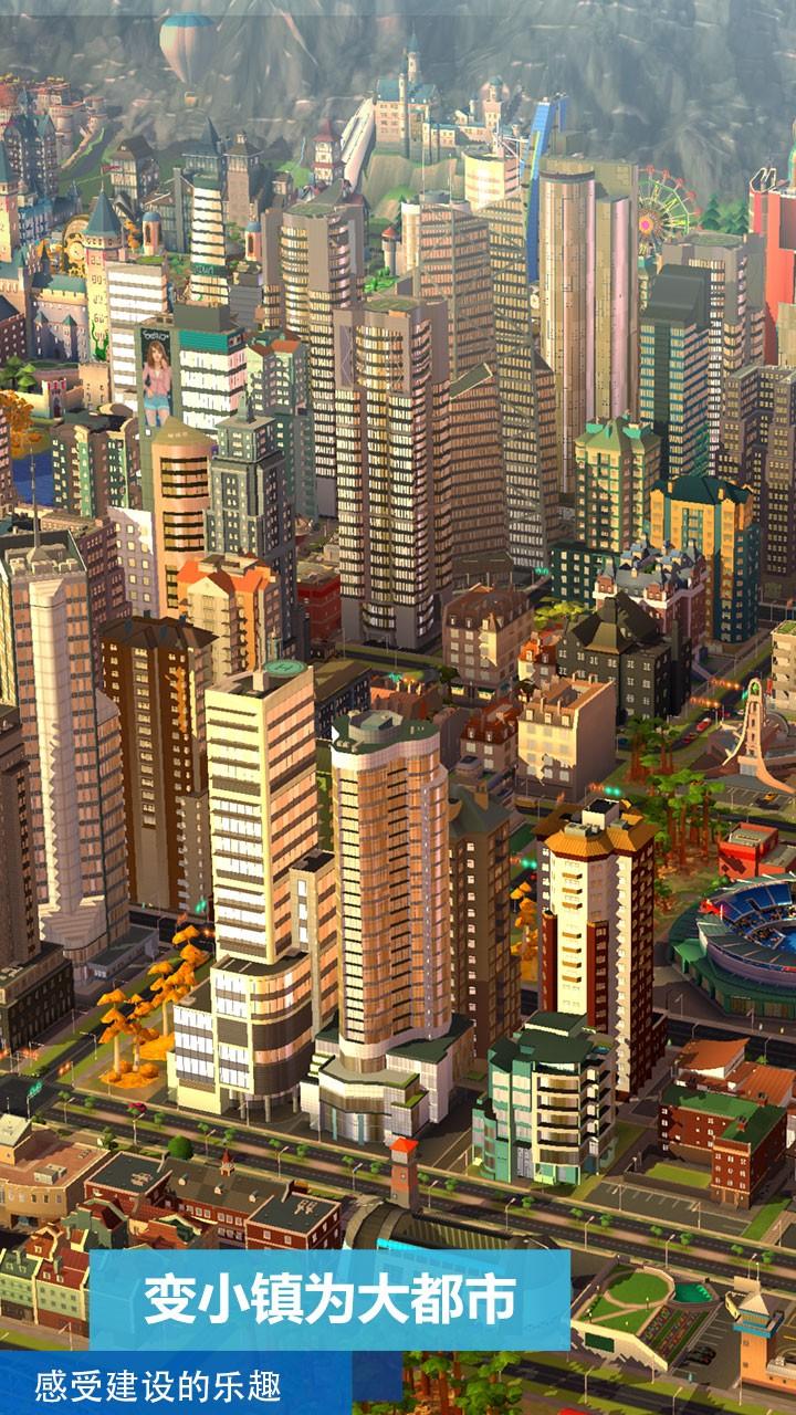 模拟城市我是市长安卓特别版 V0.40.21306.15394