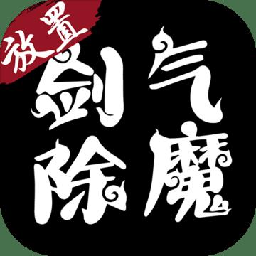 剑气除魔安卓华为版 V1.2