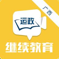 广西运政教育