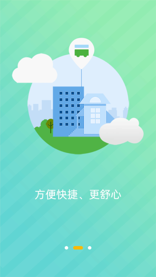 西咸出行安卓版 V1.1.0