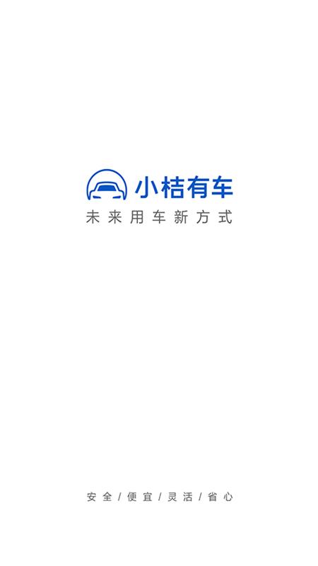小桔有车安卓版 V2.0.8