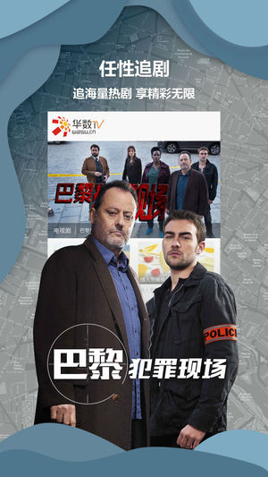 华数TV安卓版 V4.1.8