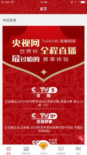 央视体育安卓VIP版 V8.0529