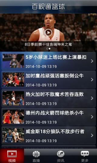 百视通NBA安卓版 V4.0.2