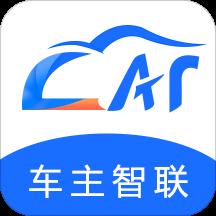 车主智联安卓版 V1.9.9.20200908