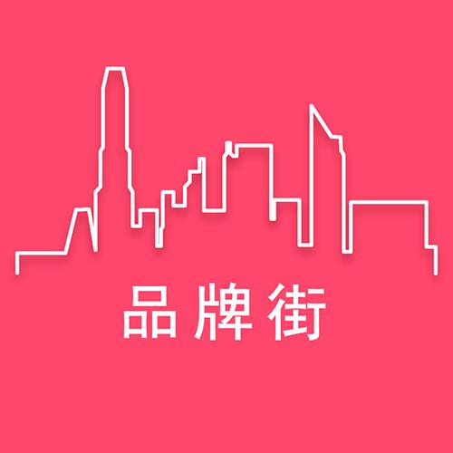 品牌街安卓版 V1.1.2