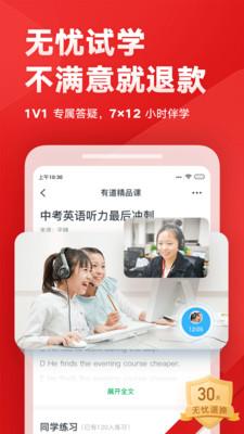 有道精品课安卓版 V5.3.2