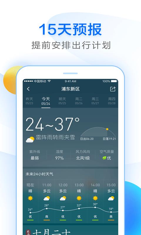 15天天气安卓版 V3.1