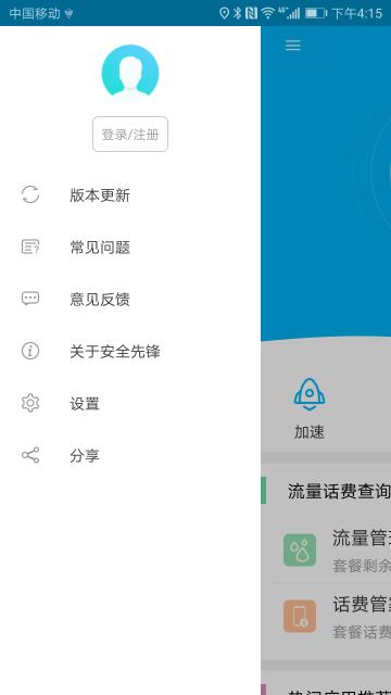安全先锋安卓版 V6.6.1