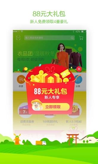 农村淘宝安卓版 V5.3.2.4