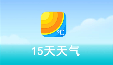 15天天气