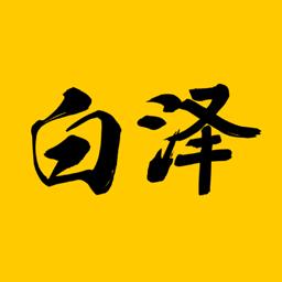 白泽在线安卓版 V1.8.0