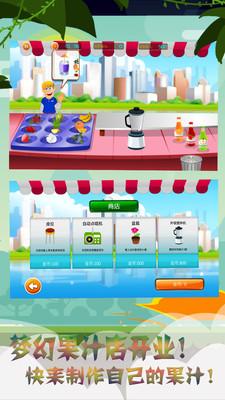 梦幻果汁店安卓版 V2.9.6