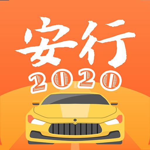 安行驾考安卓版 V2.5.1