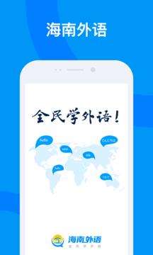 海南外语安卓版 V1.0.0
