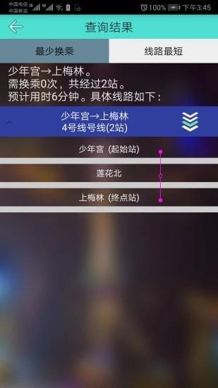 深圳地铁查询